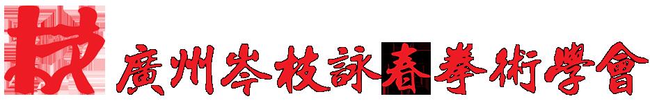 廣州岑枝詠春拳術學會